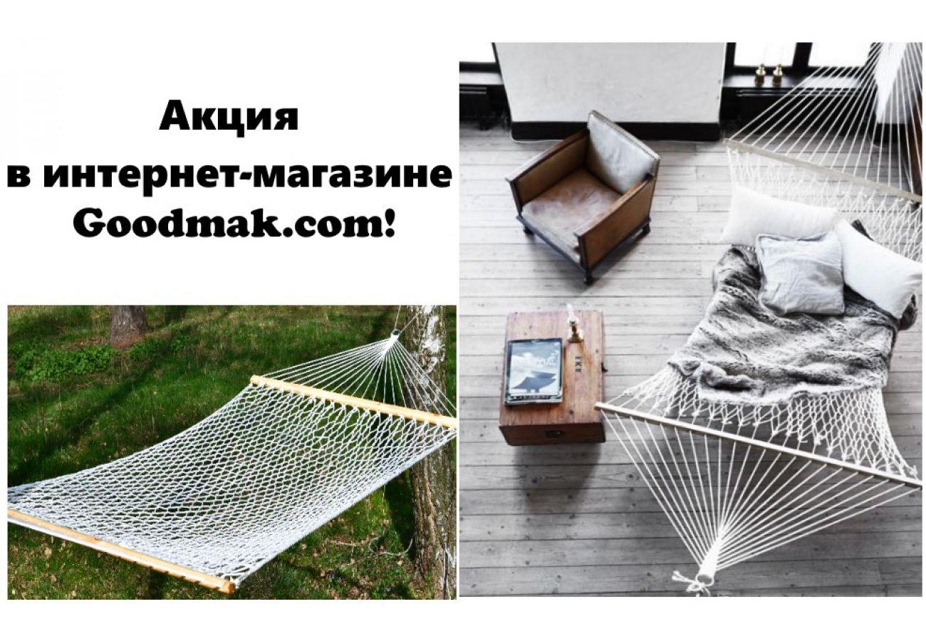 Весна - время скидок! Акция в интернет-магазине гамаков!