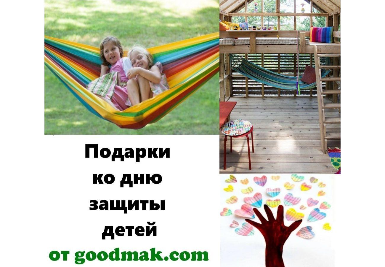 Подарки от интернет-магазина гамаков уже получены!