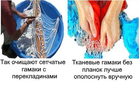 Как правильно мыть, стирать и очищать гамак (фото инструкция)